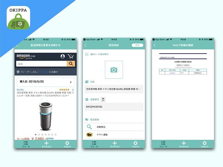 通販・宅配の荷物追跡の一元管理アプリ