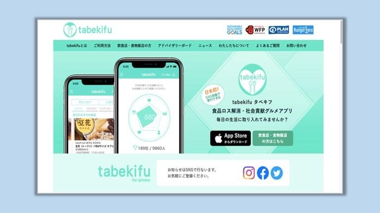 Tabekifu・食品寄付支援プラットフォーム