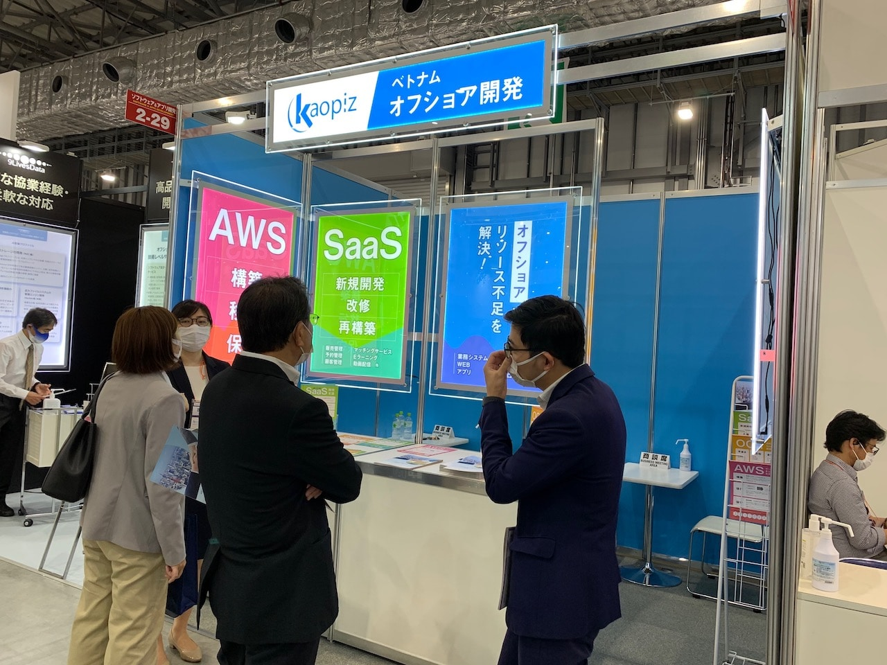 Exhibition Participants of Japan IT Week 2021 Spring