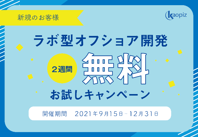 ラボ型オフショア開発のお試しキャンペーン2021