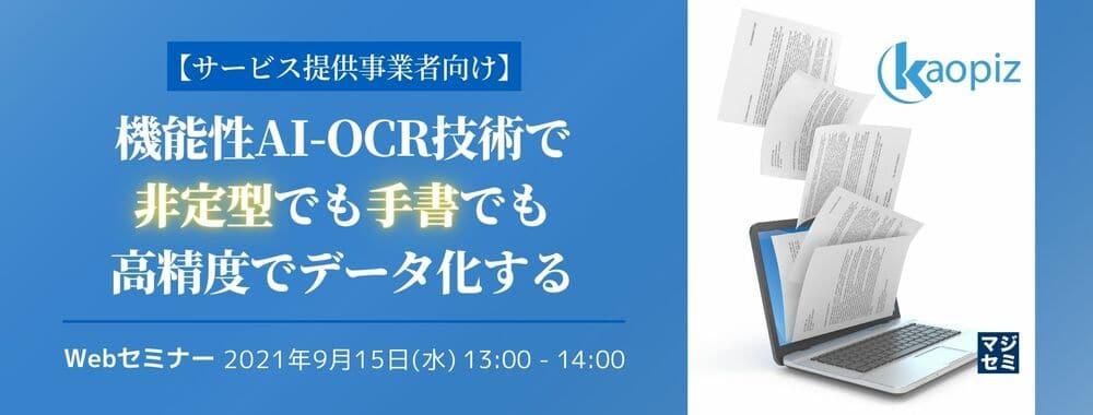 Kaopiz booth Japan IT Week 2021 Spring